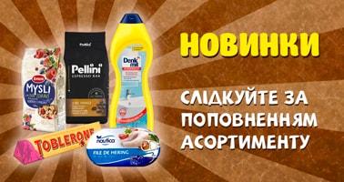 baner_ukr_1-min.jpg
